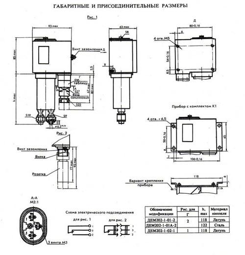 Датчик реле-разности давлений ДЕМ 202 чертеж