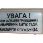 Устройство сигнальное УС-1 купить